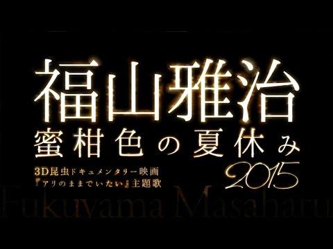 福山雅治/蜜柑色の夏休み 2015(映画『アリのままでいたい』主題歌)