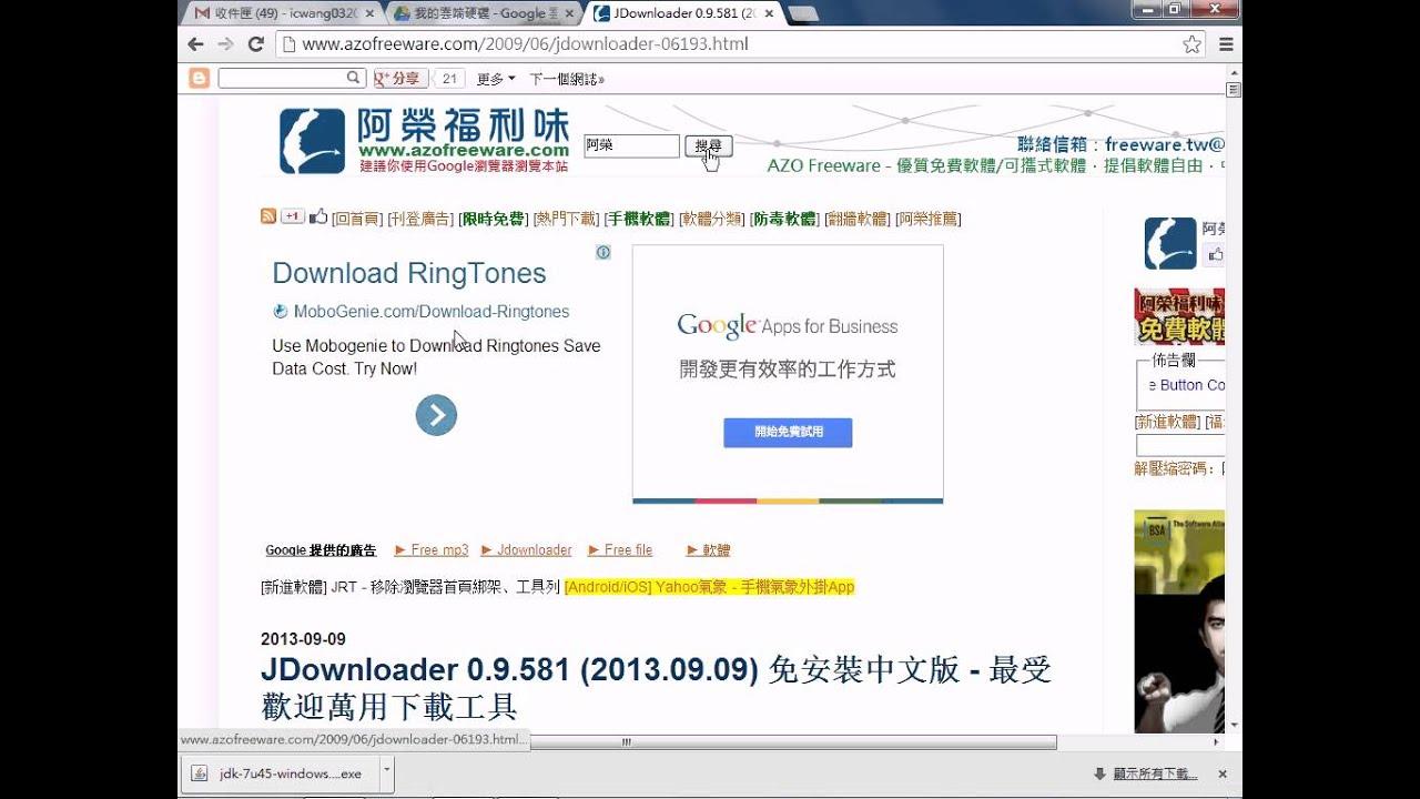 2013102903 到阿榮福利味去下載免安裝版的 JDownloader 軟體 - YouTube