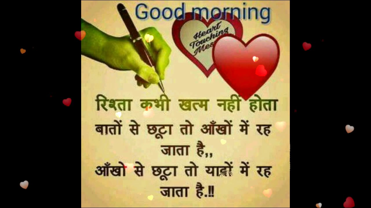 Heart Touching Good Morning Message Voice By Ashish Youtube