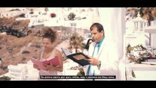 Свадьба Сергея и Юлии в Греции, о.Санторини, сентябрь 2014 г.