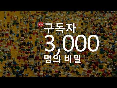 소일비(소셜러스 1분 비밀) 1편 - 구독자 3,000명의 비밀