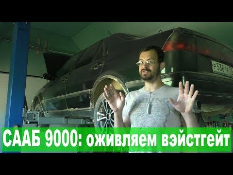 "SAAB 9000: ""тюнингуем"" актуатор вэйстгейта"