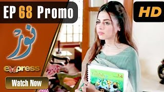 Pakistani Drama | Noor - Episode 68 Promo | Express Entertainment Dramas | Asma, Agha Talal, Adnan