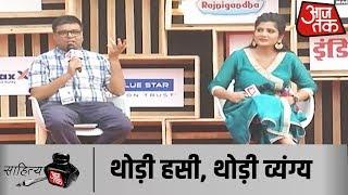 हास्य और व्यंग्यकार के कॉम्बो ऑफर के साथ दिल खोलकर हंसिए #SahityaAajTak19