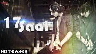 17 Saal - Kemzyy || Official Teaser || New Hindi Songs 2015 -  HD video