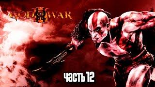 Прохождение God of War 3 Remastered [60 FPS] — Часть 12: Верхние сады
