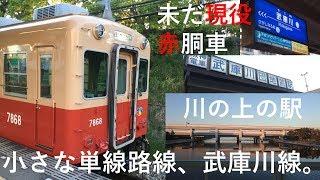【単線】阪神電車武庫川線に乗ってきた。