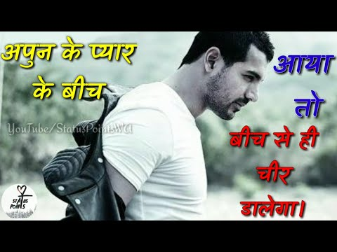 Attitude Whatsapp Status - John Abraham Dialogue | Fight for Love Status | Status Points