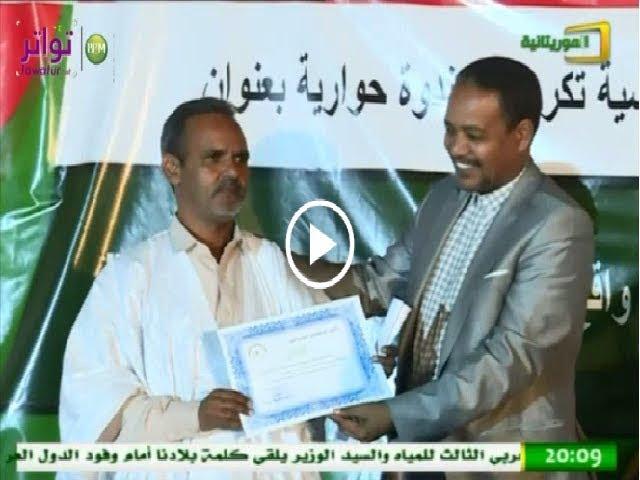 نقابة الصحفيين تحتفل باليوم الدولي لحرية الصحافة وتكرم عددا من الصحفيين  - قناة الموريتانية
