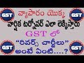 GST bill, How to calculate Annual Turnover Reverse charges under GST in Telugu