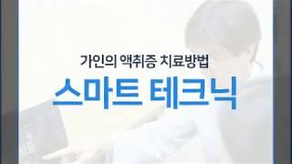 부산액취증/서면겨드랑이암내치료 가인은 왜!