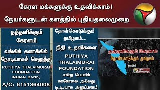 Kerala Floods: How you can help and contribute? Join with Puthiyathalaimurai! #KeralaFloods