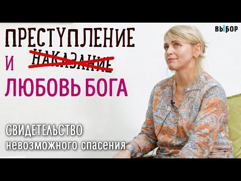 СВЕРХЪЕСТЕСТВЕННАЯ ЛЮБОВЬ БОГА | свидетельство Елена Головатова | ВЫБОР (Студия РХР)
