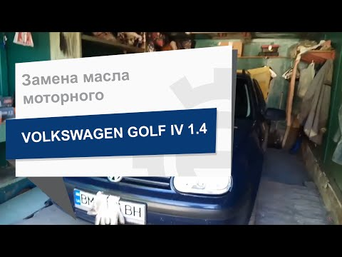 Замена масла моторного Comma Syner-G 5W-40, 4 л COMMA SYN4L на Volkswagen Golf IV