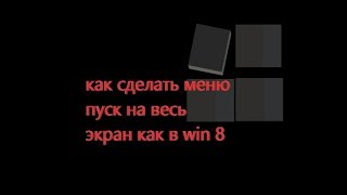 как в windows 10 сделать меню пуск как в windows 8 на весь экран