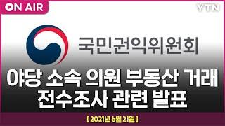 [LIVE] 권익위, 야당 소속 국회의원 부동산 거래 …
