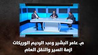 م. عامر البشير وعبد الرحيم الوريكات - ازمة السير والنقل العام