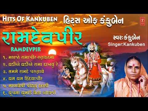 રામદેવપીર - કંકુબેન ના ભજનો || RAMDEVPIR - KANKUBEN NA BHAJANO || Hits Of Kankuben