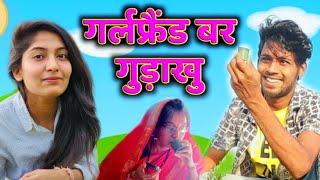 Girlfriend bar Gudakhu / गर्लफ्रैंड बर गुड़ाखु / Desi Love /Chhattisgarhi Comedy Video by 36Gadhiya