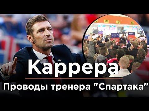 """Как провожали тренера """"Спартака"""" Карреру"""