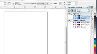 Работа со слоями в CorelDraw