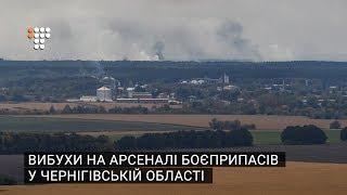 Вибухи на арсеналі боєприпасів у Чернігівській області