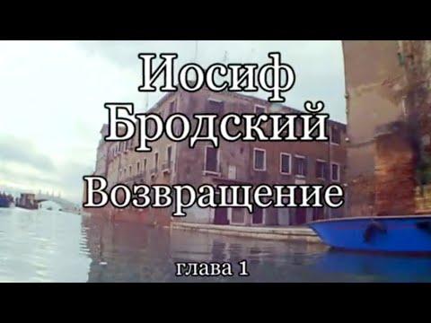 Иосиф Бродский. Возвращение. Часть 1