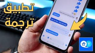 تطبيق ترجمة احترافية الفورية رائع جدا | يجب ان يكون على هاتفك الان | Hi Translate screenshot 1