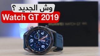 استعراض ساعة هواوي Watch GT 2019 الجديدة - Watch GT Active