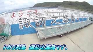 トカラ列島1 諏訪之瀬島 元浦港