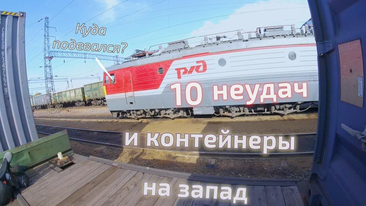 Играем с Ильей в догонялки (12) На грузовых поездах от Владивостока до Москвы