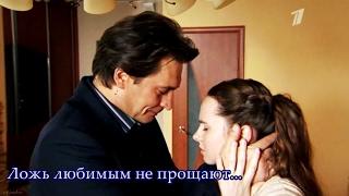 Александр Домогаров и Елена Николаева    Ложь любимым не прощают