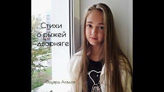 Стихи о рыжей дворняге - Э. Асадов / Ульяна Карпова