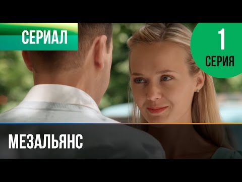 ▶️ Мезальянс 1 серия - Мелодрама | Фильмы и сериалы - Русские мелодрамы - Видео онлайн
