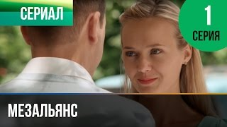 ▶️ Мезальянс 1 серия - Мелодрама | Фильмы и сериалы - Русские мелодрамы