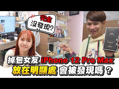 送女友iPhone12 Pro Max 偷掉包後放明顯處 會被發現嗎?【眾量級CROWD PRANK互整情侶特輯】