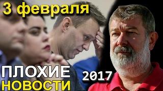 Вячеслав Мальцев | Плохие новости | Артподготовка | 3 февраля 2017