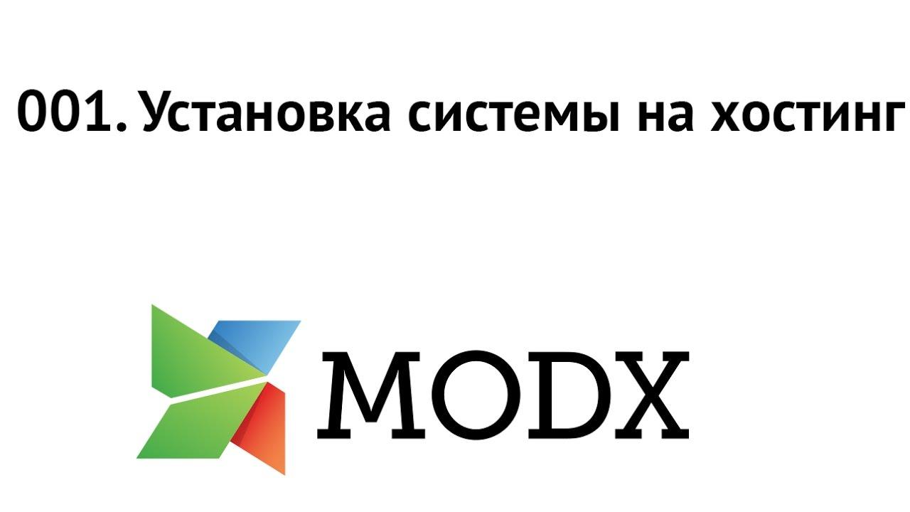 Modx на хостинг jino молдавия хостинг