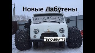"""Новые Лабутены на """"БУХАНКУ"""" #5"""