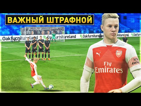 ВАЖНЫЙ ШТРАФНОЙ ОТ МИЛКИНА - FIFA 19 КАРЬЕРА ЗА ИГРОКА #75