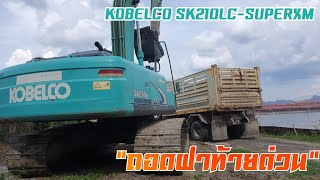 KOBELCO SK210LC-SUPERXM บูมยาวลอกคลอง ISUZU FRR210 กองหนุนเตรียมทอยขี้เลน