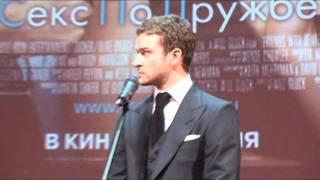 Джастин Тимберлейк и Мила Кунис в Москве