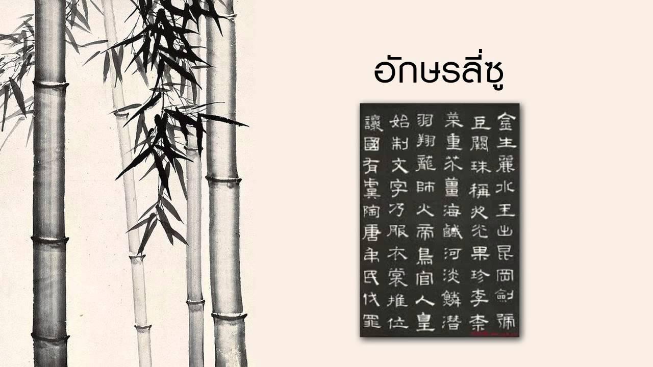 ภาษาและวัฒนธรรม เรื่องวิวัฒนาการตัวอักษรจีน