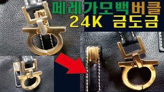 패레가모 가방 버클 24k 금도금 feat.재도금&택배