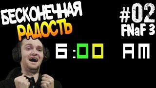Five Nights at Freddy s 3 Прохождение  БЕСКОНЕЧНАЯ РАДОСТЬ  02