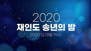 재인도한인회, 2020 정기총회 및 송년의 밤