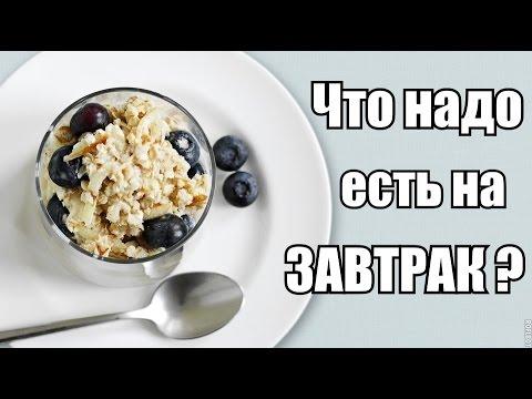 Полезный завтрак. Что приготовить и есть на завтрак