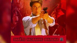 Индийский фильм когда остался один / дом упал или он напал