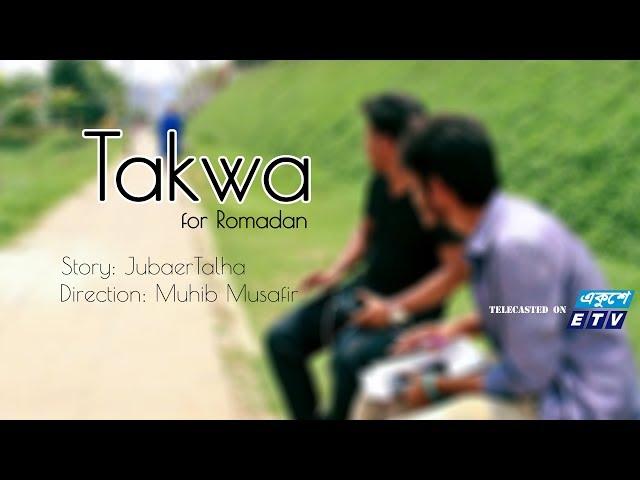 Islami short film || Takwa