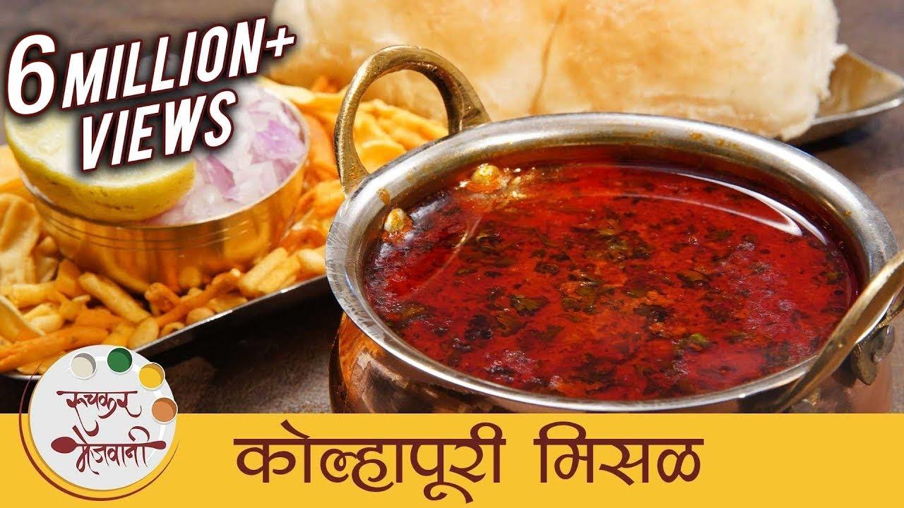 Puneri Misal Pav Recipe In Marathi - Marathi Kavita SMS ...  Misal Pav Recipe In Marathi
